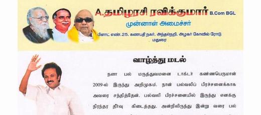 post_tamilarasi